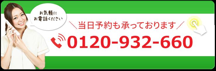 0120932660